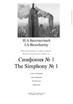 Simphony No.1 (Part II) Reqiem